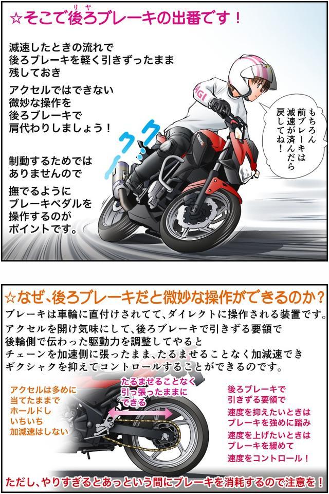 画像3: Motoジム! おまけのコーナー (後ろブレーキを使った駆動力コントロール)  作・ばどみゅーみん