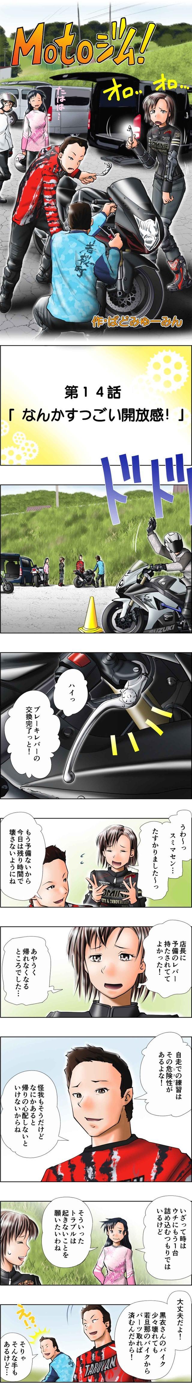 画像: Motoジム!(第14話:なんかすっごい開放感!) 作・ばどみゅーみん - オートバイ & RIDE