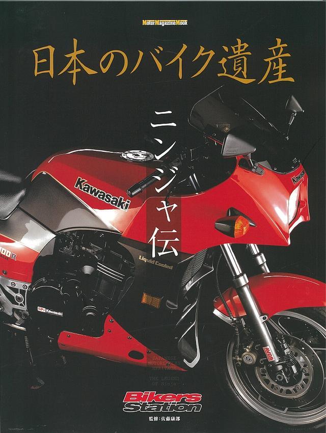 画像: <MotorMagazineMook>日本のバイク遺産 ~ニンジャ伝~ 発売開始!