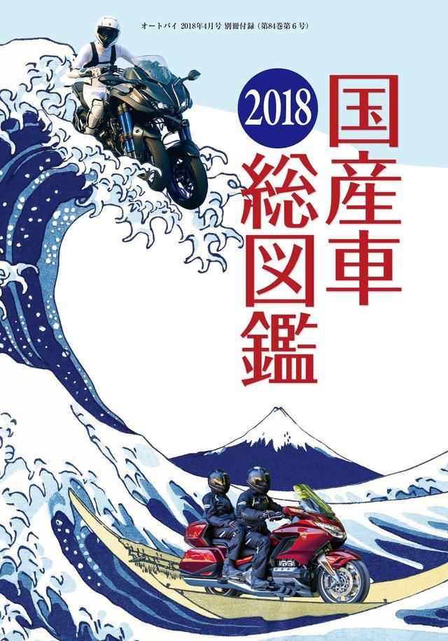 画像: 今月号は『国産車総図鑑2018』もついてくる!