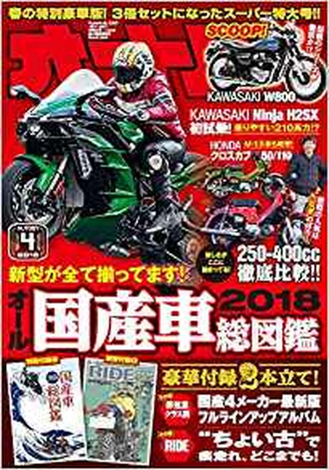 画像: オートバイ 2018年4月号 [雑誌] | オートバイ編集部 |本 | 通販 | Amazon