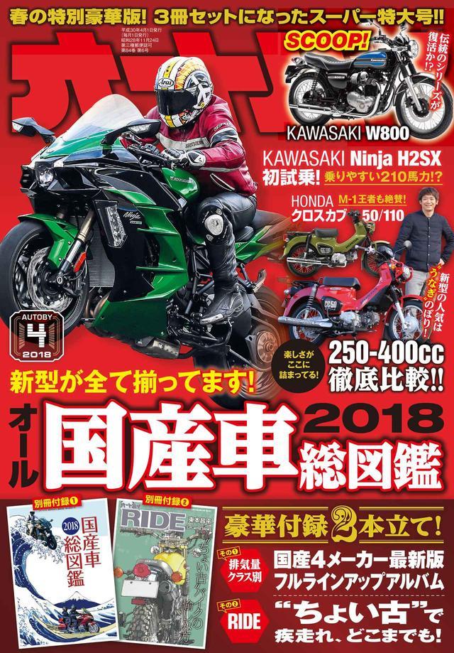 画像: 本誌『オートバイ』では、 W800スクープや250-400cc特集、 新型クロスカブ初乗りと最新情報が満載!