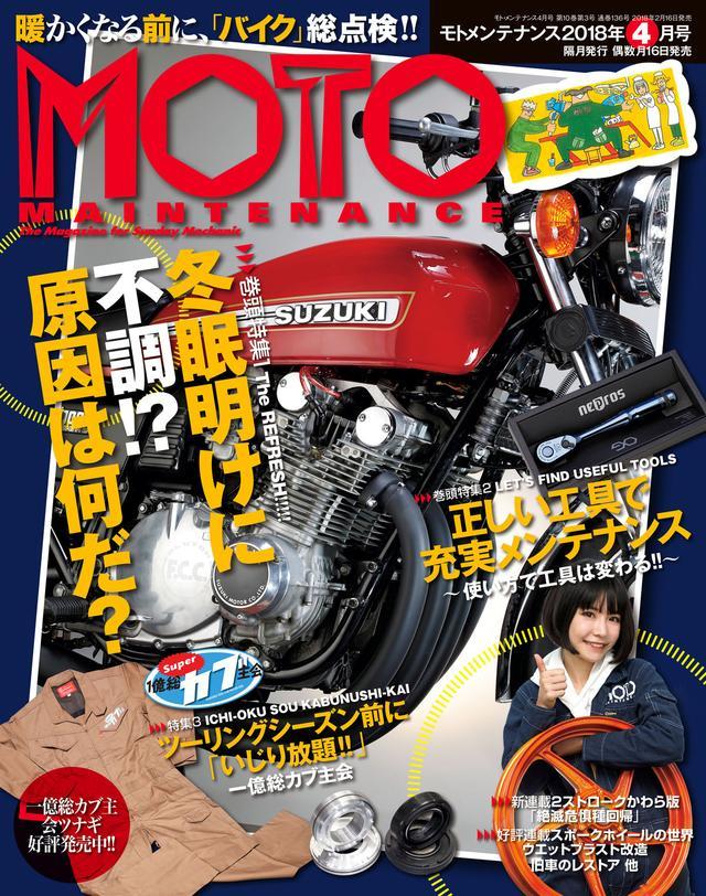 画像: MOTO MAINTENANCE vol.136 (2018年2月16日発売)の電子ブック | バイク雑誌・本の電子書籍ならバイクブックス
