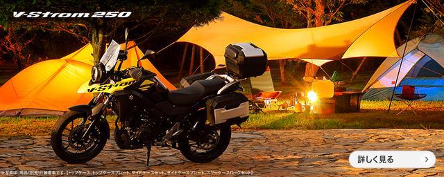 画像2: スズキ株式会社 二輪車ウェブサイト|スズキ バイク