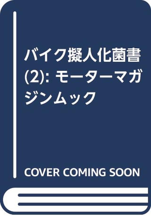 画像: バイク擬人化菌書(2): モーターマガジンムック | 鈴木秀吉 |本 | 通販 | Amazon