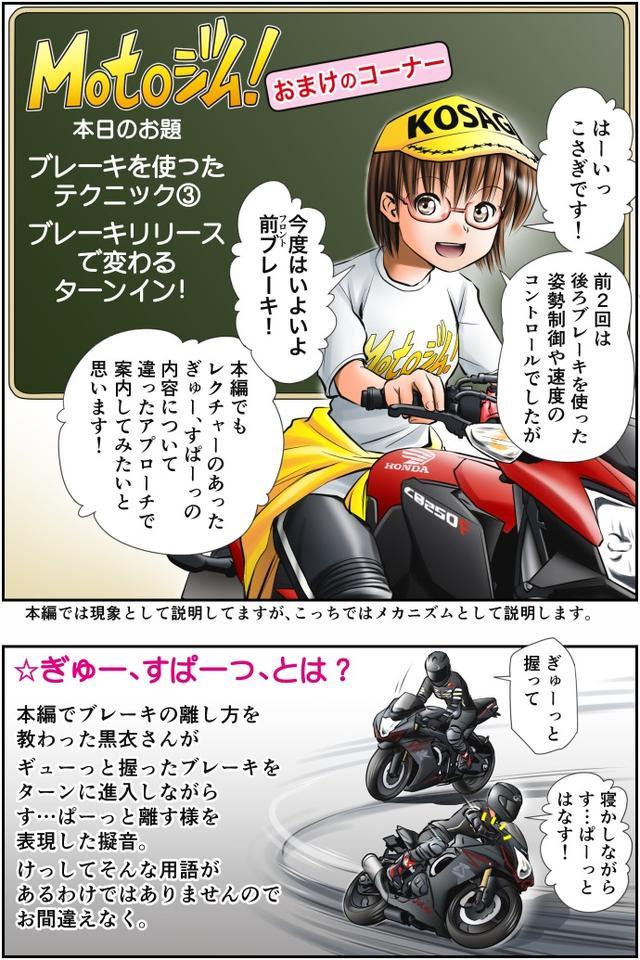 画像1: Motoジム! おまけのコーナー (ブレーキリリースで変わるターンイン!)  作・ばどみゅーみん