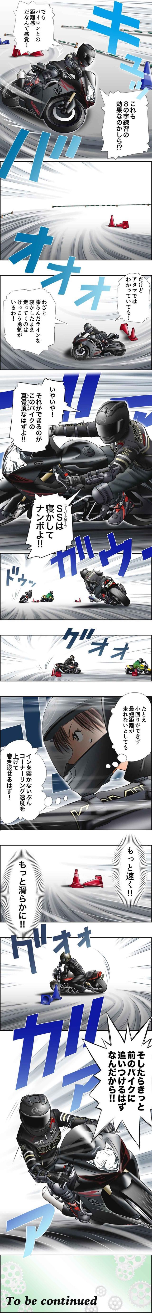 画像: Motoジム!(第15話:もっと速く! もっと滑らかに!) 作・ばどみゅーみん - Webオートバイ