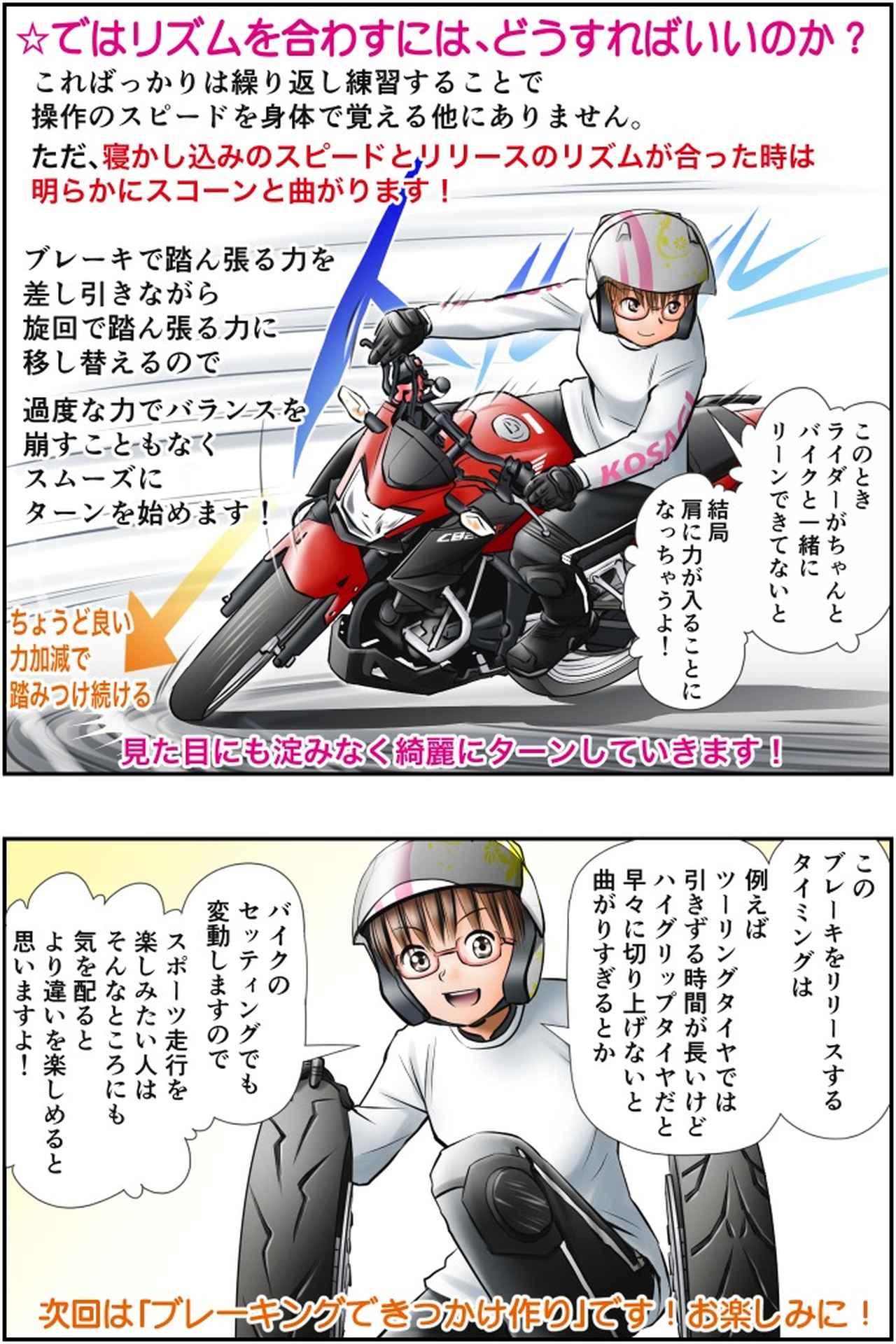 画像4: Motoジム! おまけのコーナー (ブレーキリリースで変わるターンイン!)  作・ばどみゅーみん
