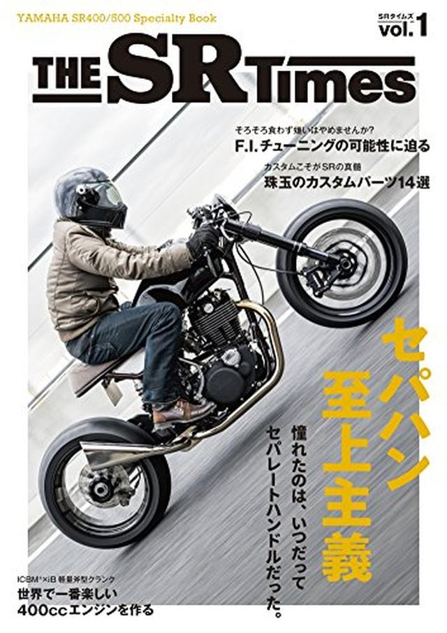 画像: The SR Times vol.1 | |本 | 通販 | Amazon