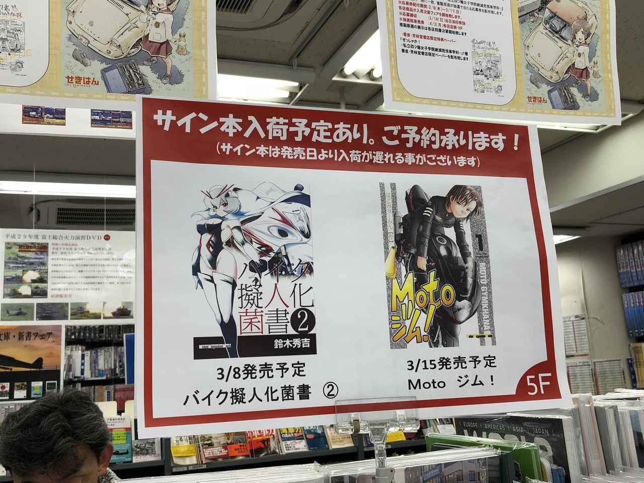 画像: 東京・秋葉原の「書泉ブックタワー」さん、神保町の「書泉グランデ」さんではサイン本も販売!