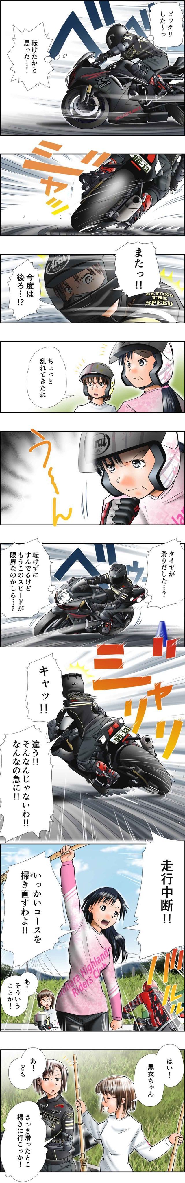 画像: Motoジム!(第16話:そんなところに落とし穴が!) 作・ばどみゅーみん - Webオートバイ