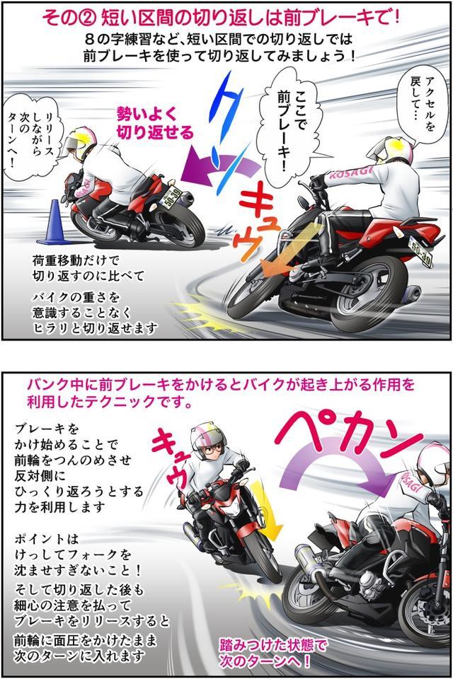 画像3: Motoジム! おまけのコーナー(地味に炸裂! 小技の数々)  作・ばどみゅーみん