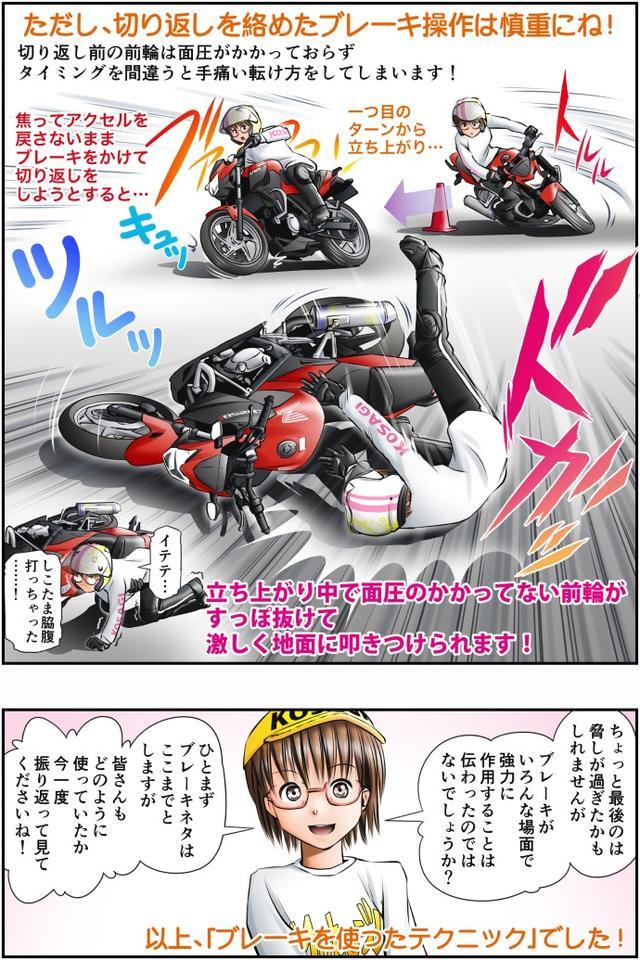 画像4: Motoジム! おまけのコーナー(地味に炸裂! 小技の数々)  作・ばどみゅーみん