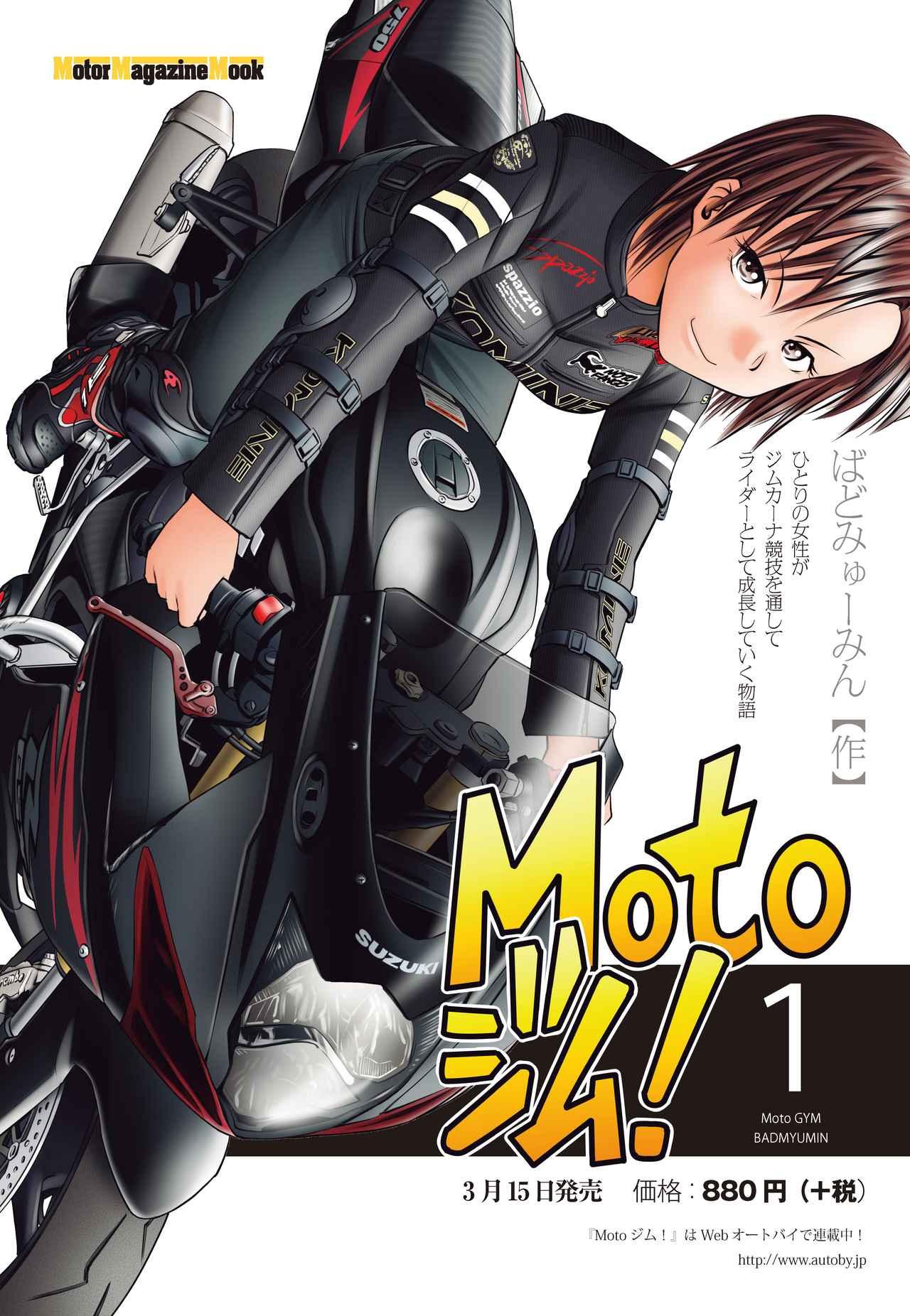 画像3: 2018年3月15日発売! オールカラーで税込価格は950円!