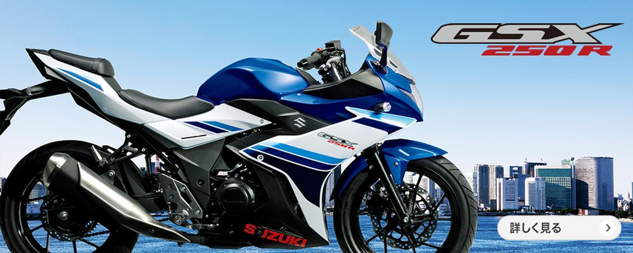 画像: スズキ株式会社 二輪車ウェブサイト スズキ バイク