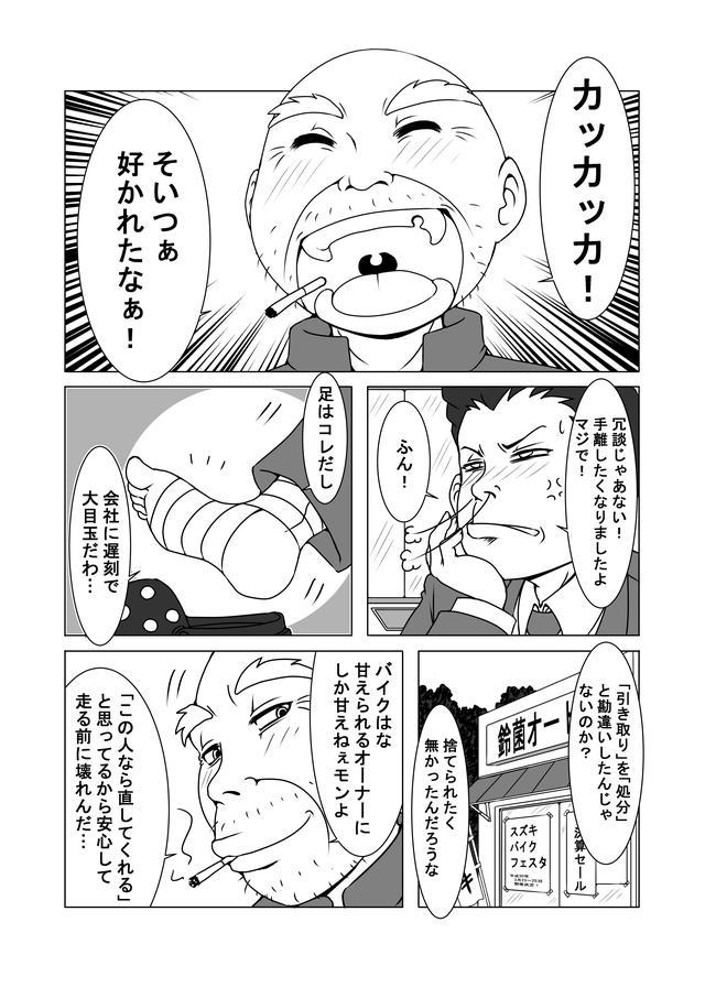 画像3: 『バイク擬人化菌書』第40輪「期待アベニュー」 作:鈴木秀吉