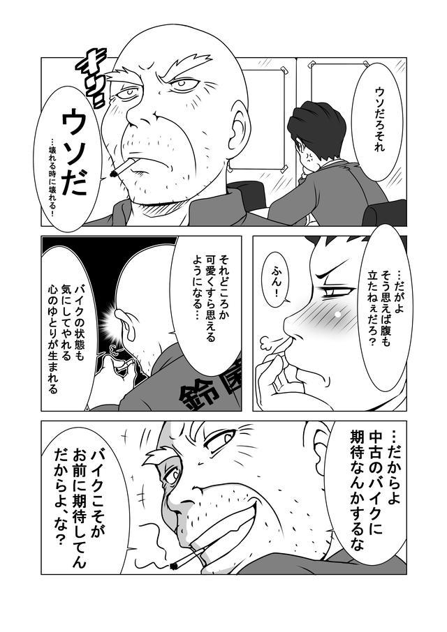 画像4: 『バイク擬人化菌書』第40輪「期待アベニュー」 作:鈴木秀吉