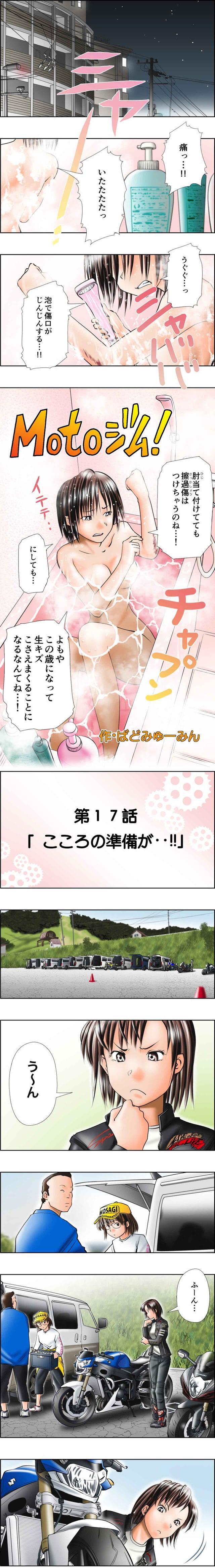 画像: Motoジム!(第17話:こころの準備が…!!) 作・ばどみゅーみん - Webオートバイ