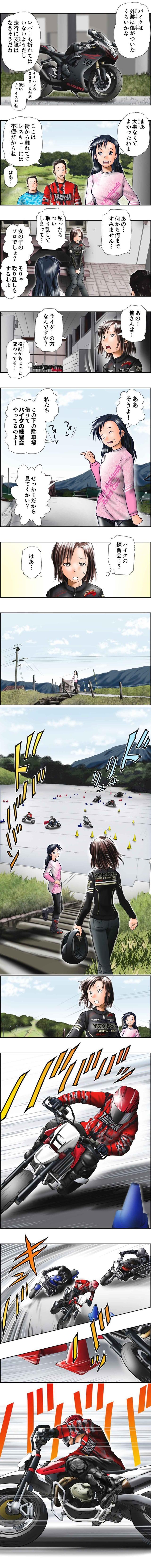 画像: Motoジム!(第1話:私、ジムカーナやる!) 作・ばどみゅーみん - Webオートバイ