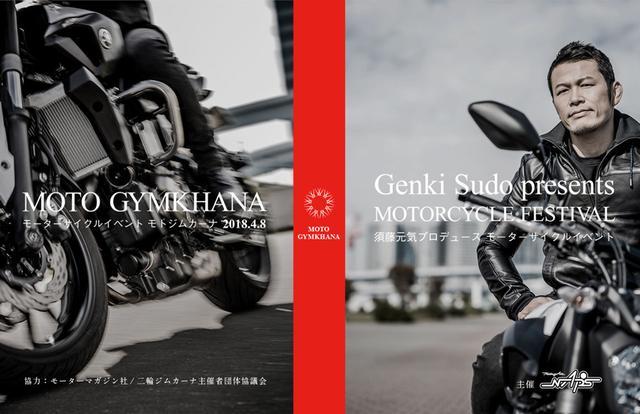 画像1: 須藤元気プレゼンツ モーターサイクルイベント モトジムカーナ2018.4.8