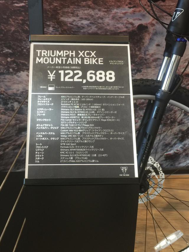 画像: TRIUMPH XCX MOUNTAIN BIKE ライダーはバイクと付くもの二輪車が大好き( ´ ▽ ` )
