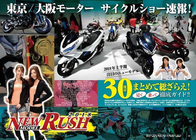 画像2: 本誌『オートバイ』では国内外の2018年上半期ニューモデルを総まとめ! この時期新調したい、春夏ライディングジャケット特集も見逃せない!