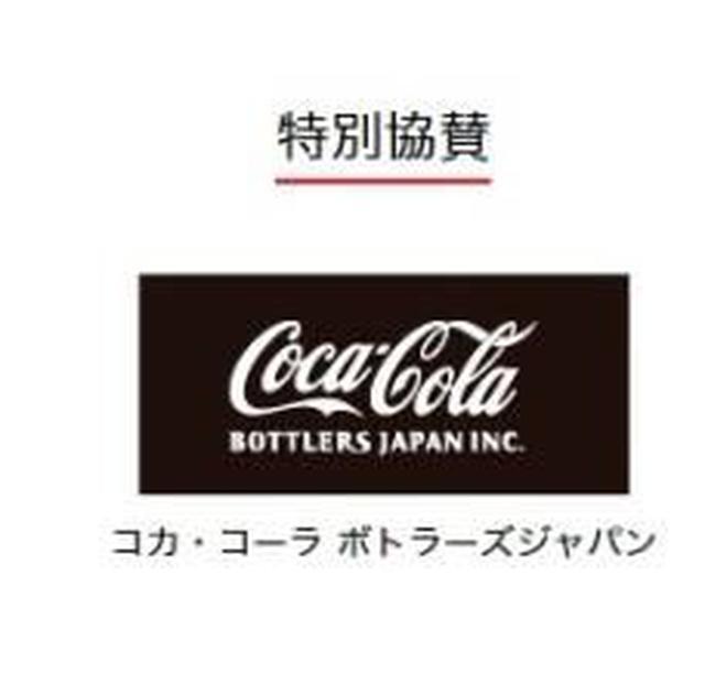 画像3: ■スポンサー・出展社紹介