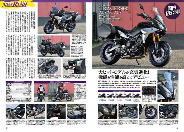 画像5: 本誌『オートバイ』では国内外の2018年上半期ニューモデルを総まとめ! この時期新調したい、春夏ライディングジャケット特集も見逃せない!