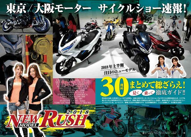 画像: あす3/31(土)、全国の書店で月刊オートバイ5月号が発売(一部地域を除く)