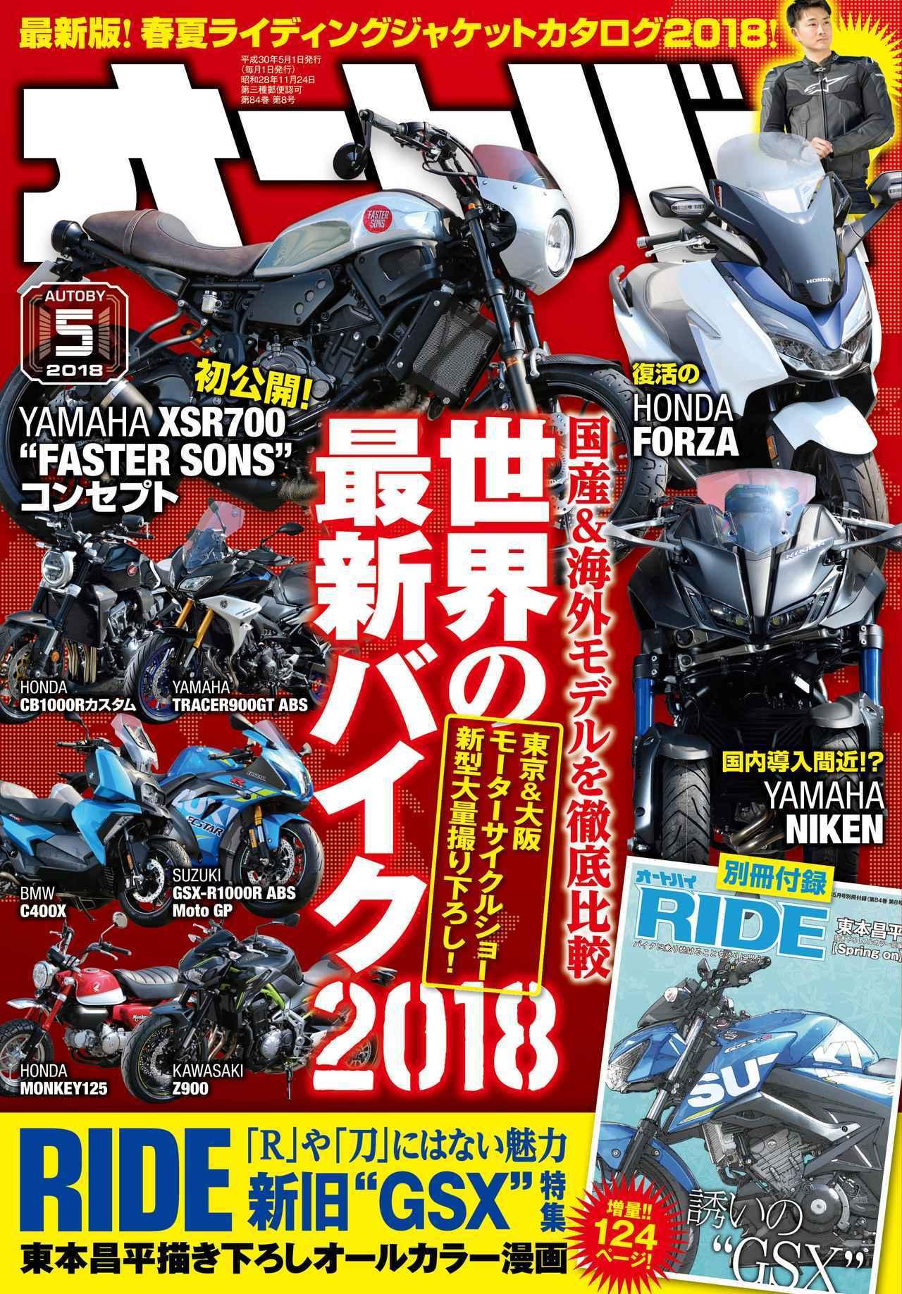 画像: <月刊オートバイ5月号は明日3/31発売!> 大阪&東京モーターサイクルショー2018最新情報 「ニューモデル30機種、徹底ガイド」