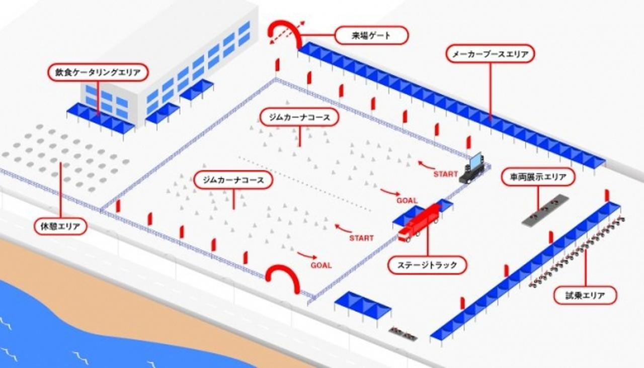 画像: ジムカーナコースを囲むように試乗会ブース、各出展社ブース、カスタム車両展示ブースを設けます