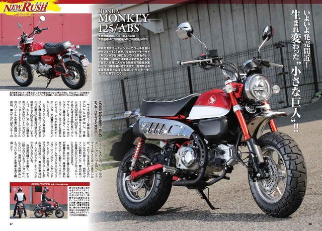 画像4: 本誌『オートバイ』では国内外の2018年上半期ニューモデルを総まとめ! この時期新調したい、春夏ライディングジャケット特集も見逃せない!