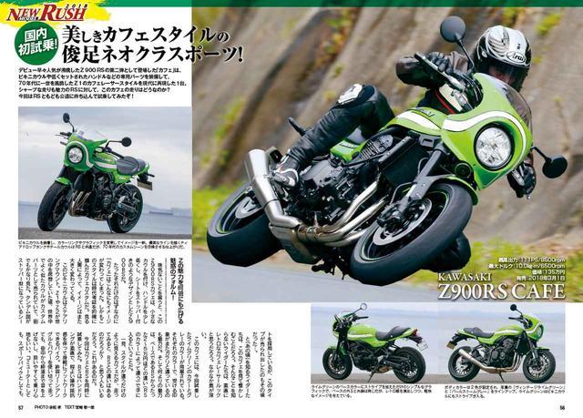 画像3: 本誌『オートバイ』では国内外の2018年上半期ニューモデルを総まとめ! この時期新調したい、春夏ライディングジャケット特集も見逃せない!
