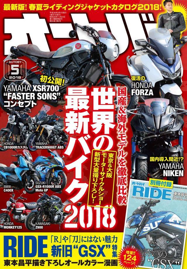 画像1: 本誌『オートバイ』では国内外の2018年上半期ニューモデルを総まとめ! この時期新調したい、春夏ライディングジャケット特集も見逃せない!