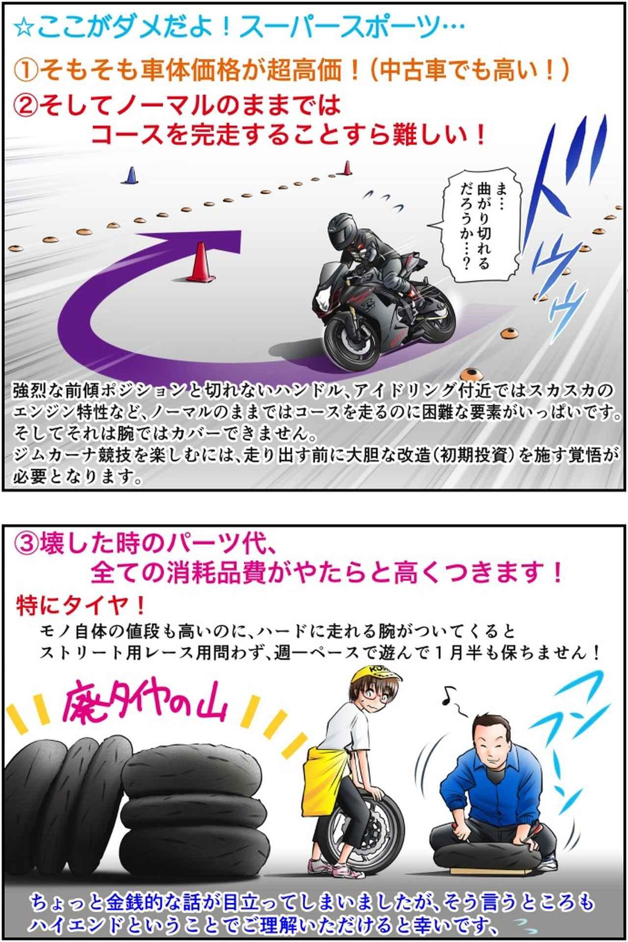 画像3: Motoジム! おまけのコーナー (ジムカーナマシンとしてのスーパースポーツのあれこれ!)  作・ばどみゅーみん