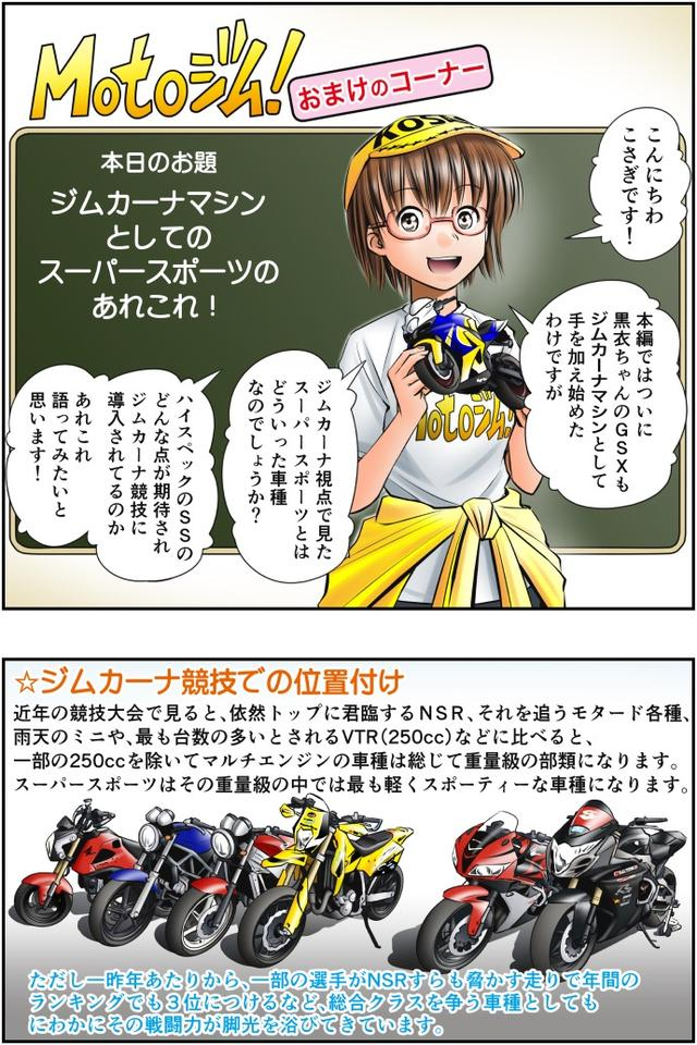 画像1: Motoジム! おまけのコーナー (ジムカーナマシンとしてのスーパースポーツのあれこれ!)  作・ばどみゅーみん