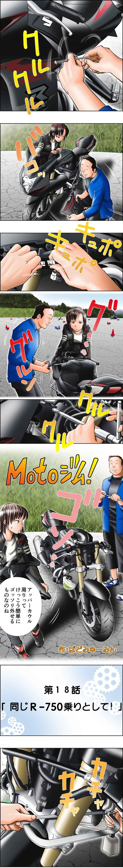 画像: Motoジム!(第18話:同じR-750乗りとして!) 作・ばどみゅーみん - Webオートバイ