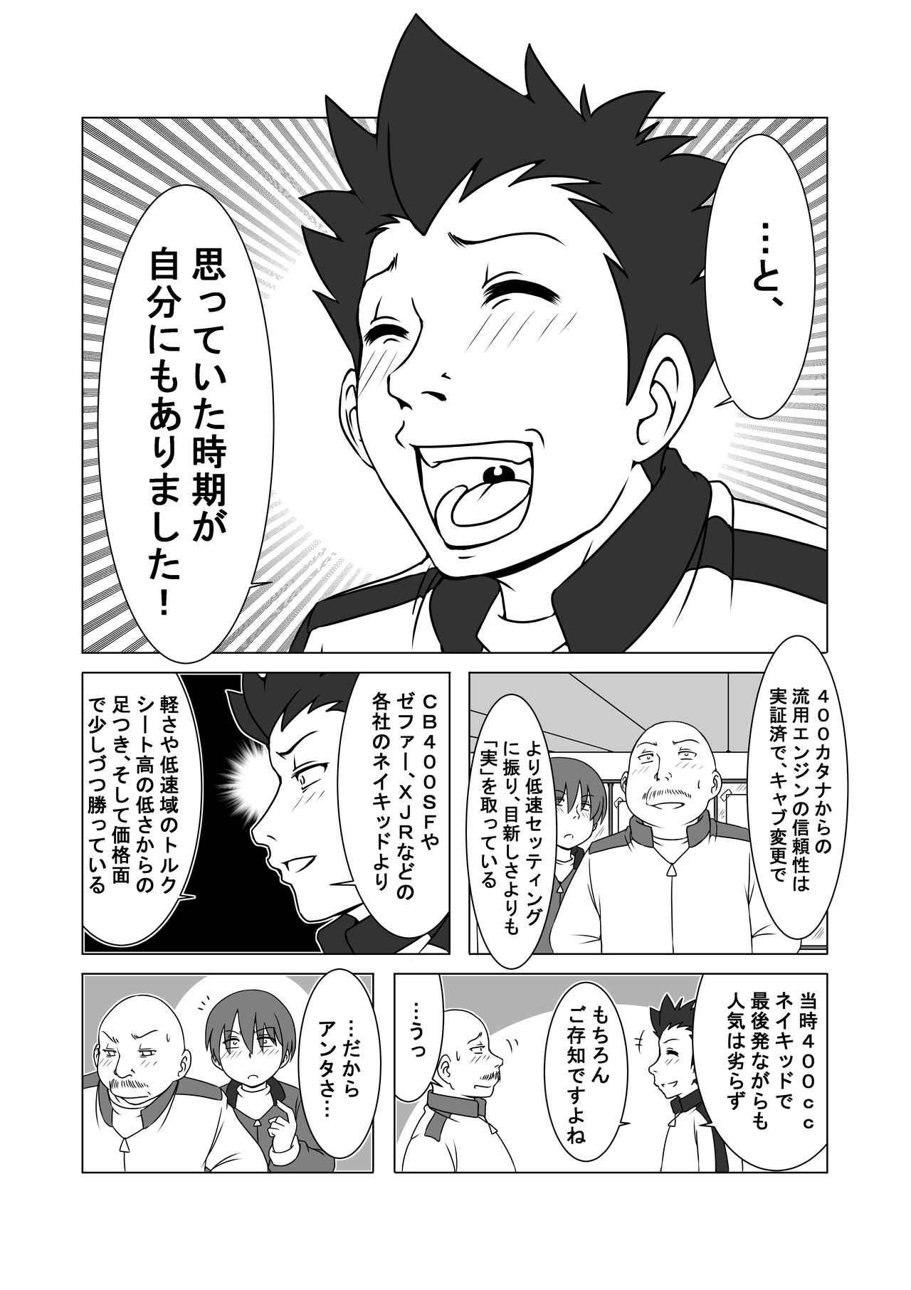 画像3: 『バイク擬人化菌書』第41輪「心で感じたインパルス」 作:鈴木秀吉