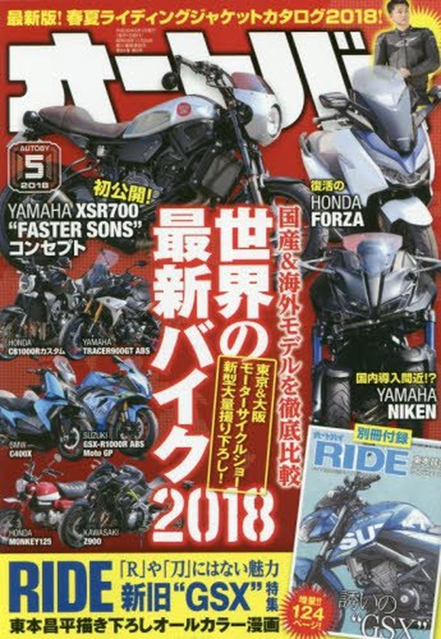 画像: オートバイ 2018年5月号 [雑誌] | オートバイ編集部 |本 | 通販 | Amazon
