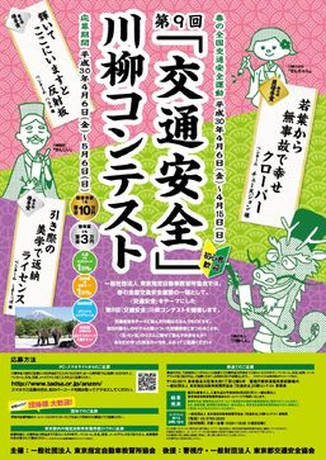 画像: 第9回「交通安全」川柳コンテストを開催!  最優秀賞は賞金10万円!