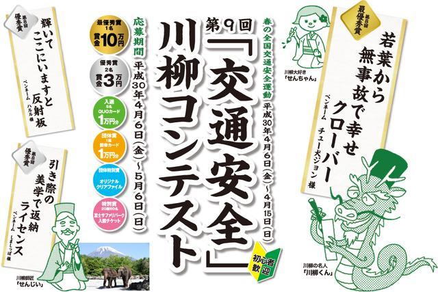 画像: 第9回「交通安全」川柳コンテスト|一般社団法人 東京指定自動車教習所協会