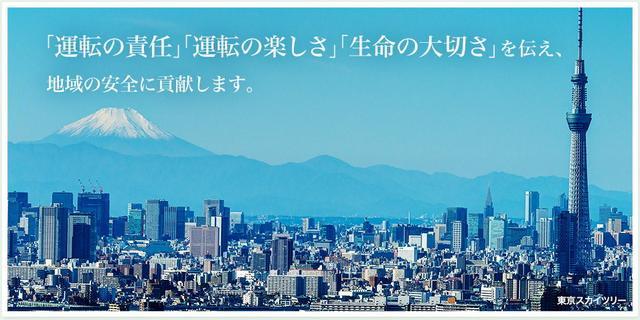 画像: 一般社団法人東京指定自動車教習所協会