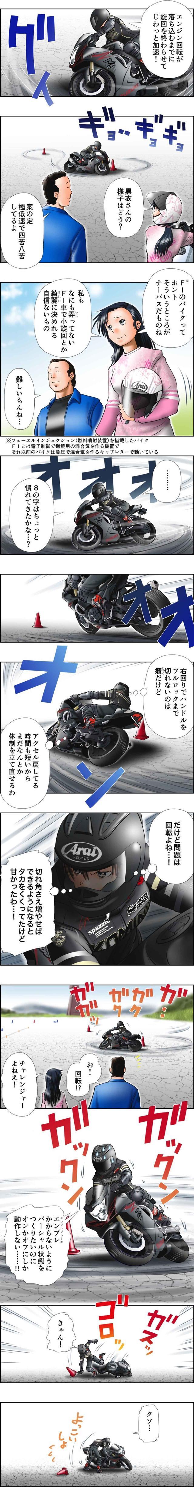 画像: Motoジム!(第19話:極低速は慎重に!) 作・ばどみゅーみん - Webオートバイ