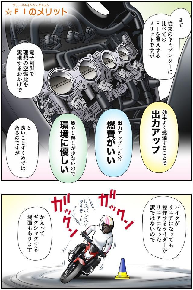 画像3: Motoジム! おまけのコーナー (フューエルインジェクションとキャブレター)  作・ばどみゅーみん