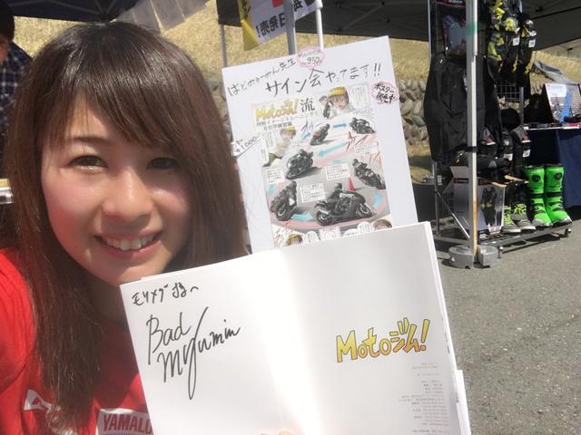 画像: ばどみゅーみん先生にサインを書いて頂きました!!