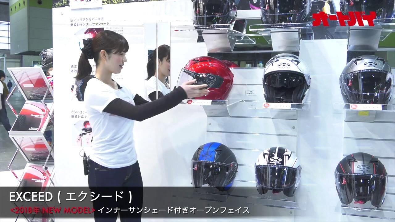 画像: 【オートバイ】梅本まどかがKabuto の2018年ニューモデルを大紹介! youtu.be