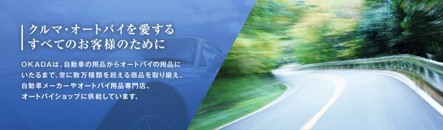 画像: 岡田商事株式会社