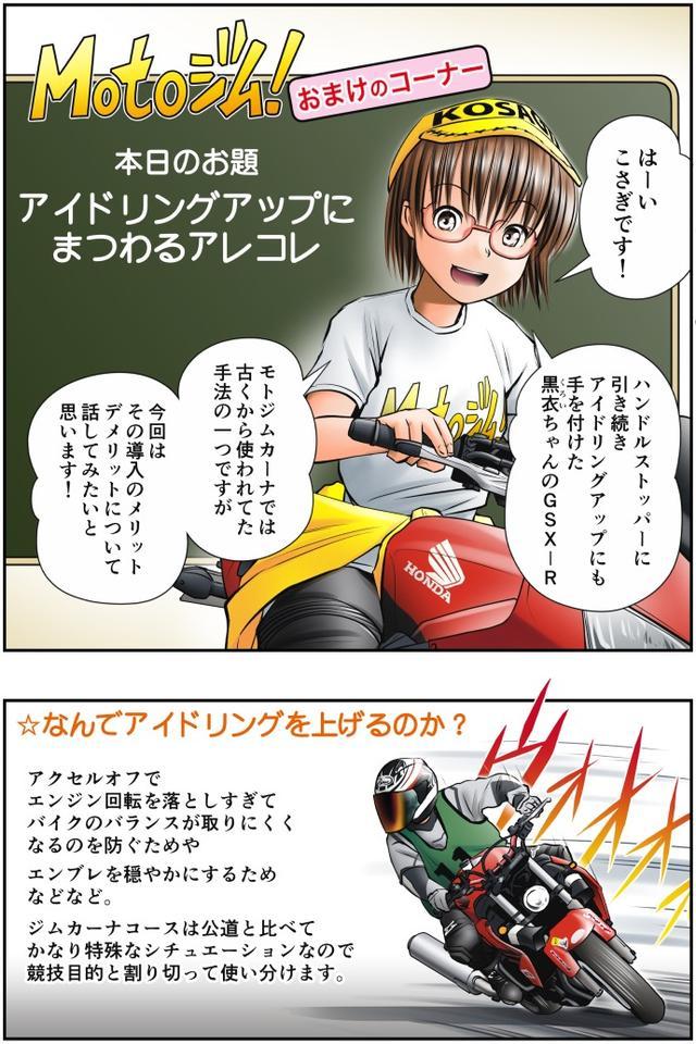 画像1: Motoジム! おまけのコーナー (アイドリングアップにまつわるアレコレ)  作・ばどみゅーみん