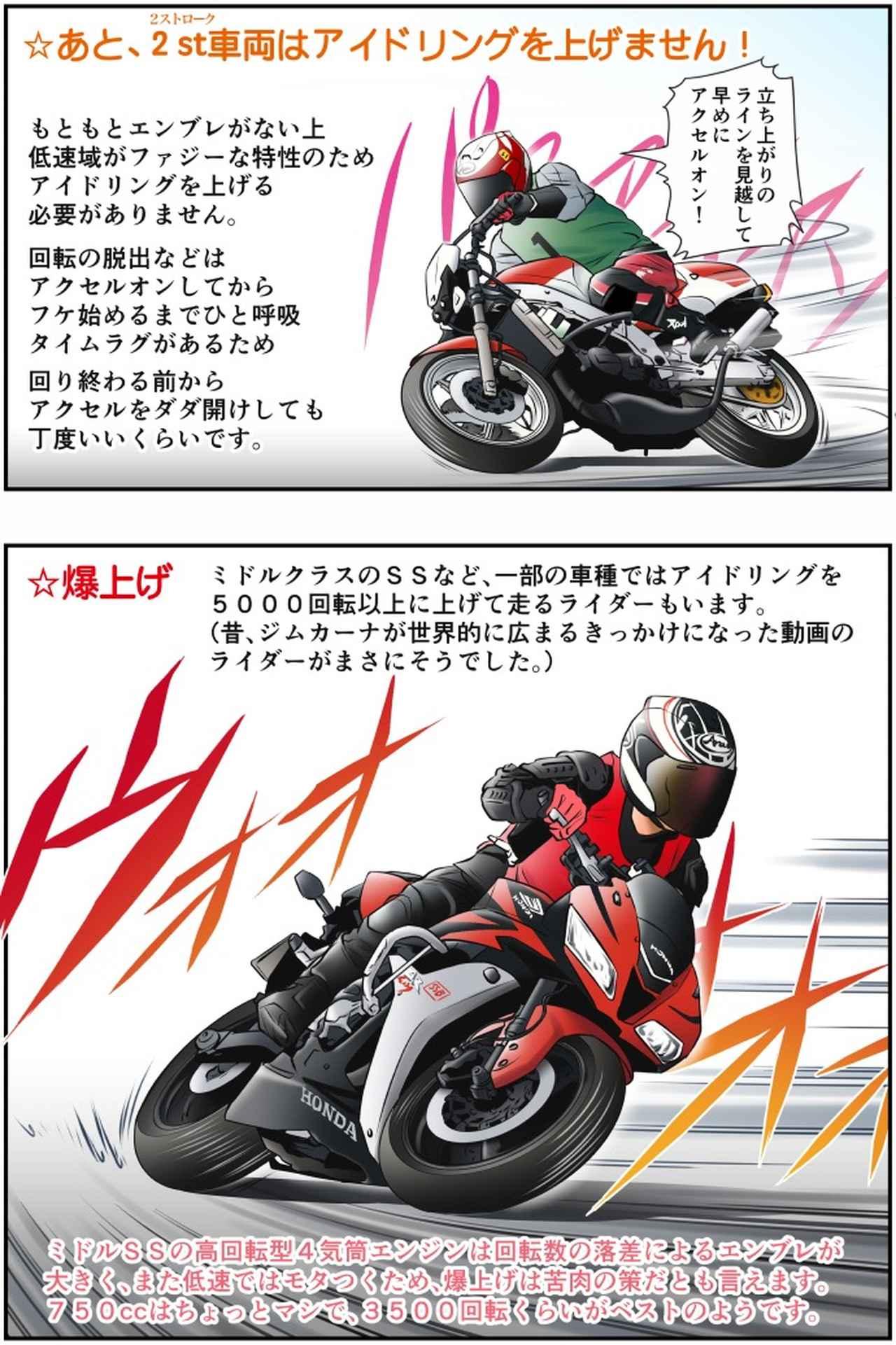 画像3: Motoジム! おまけのコーナー (アイドリングアップにまつわるアレコレ)  作・ばどみゅーみん