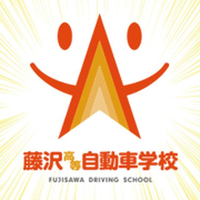 画像: 藤沢高等自動車学校